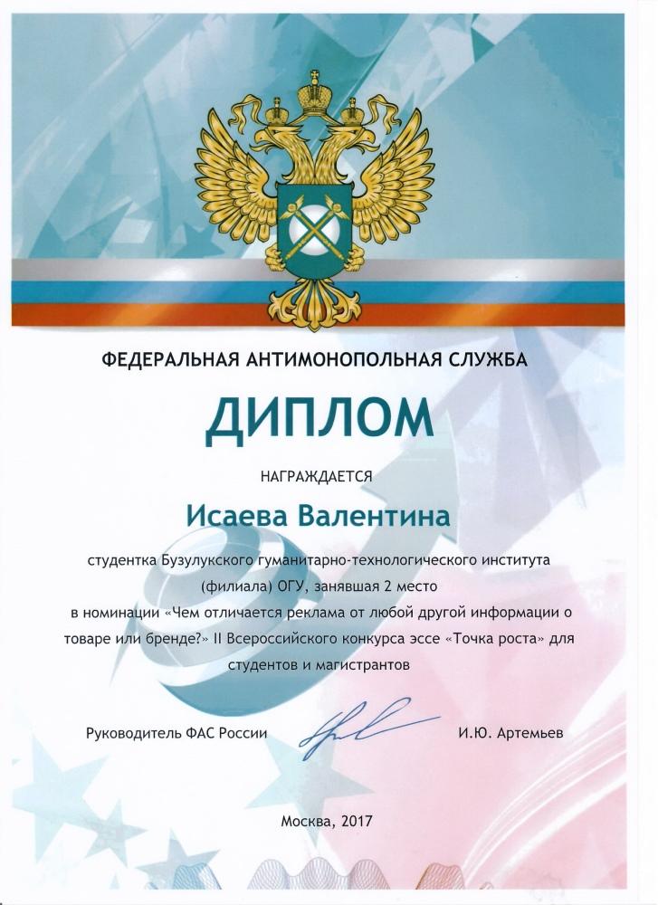 Конкурс всероссийский дипломов студентов
